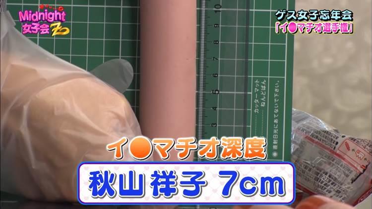 ミッドナイト女子会_忘年会_キャプエロ画像145