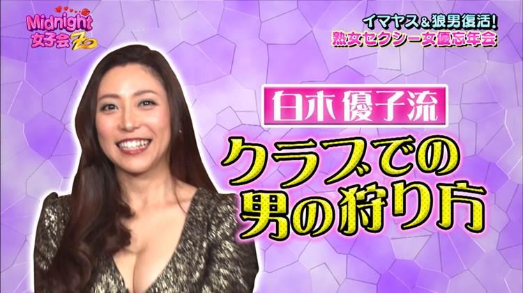 ミッドナイト女子会_忘年会_キャプエロ画像199