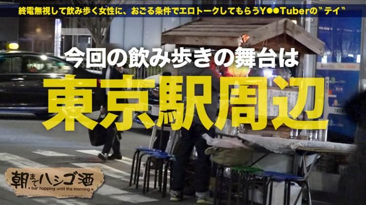 朝までハシゴ酒17_ともか_美容師_エロ画像02