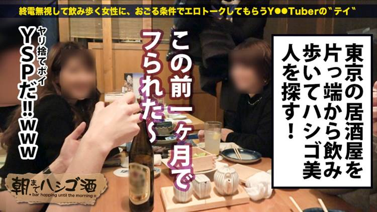 朝までハシゴ酒17_ともか_美容師_エロ画像03