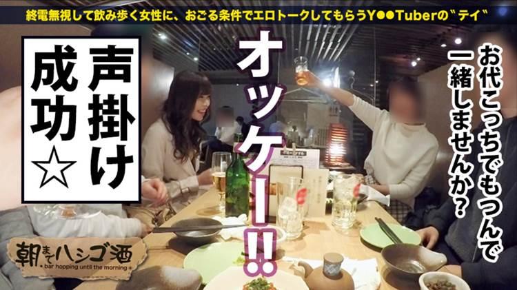 朝までハシゴ酒17_ともか_美容師_エロ画像04