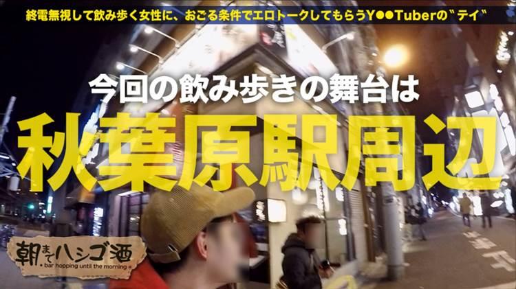 朝までハシゴ酒_秋葉原駅周辺_ヒヨリ_歯科助手_エロ画像02