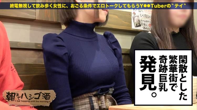朝までハシゴ酒_秋葉原駅周辺_ヒヨリ_歯科助手_エロ画像05