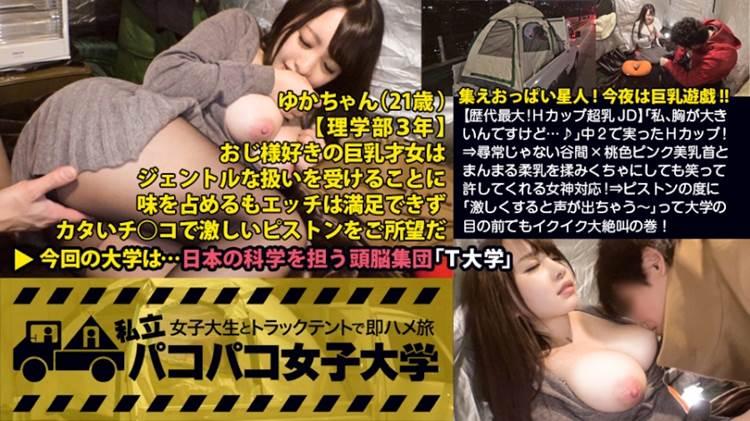 私立パコパコ女子大学_長谷川由香_Hカップ_エロ画像01