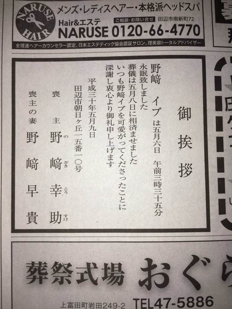 紀州のドンファン_嫁_AV女優疑惑03