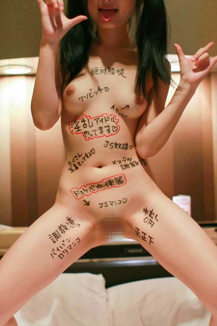 素人_肉便器_落書き_エロ画像02