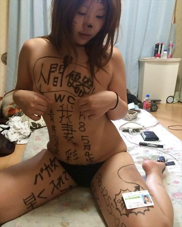 素人_肉便器_落書き_エロ画像03